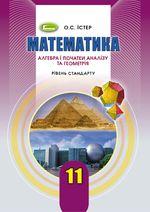 Математика (Істер) 11 клас