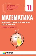 Обкладинка РґРѕ Математика (Мерзляк) 11 клас