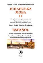 Обкладинка до підручника Іспанська мова (Редько, Береславська) 11 клас (11-й рік)