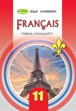 Обкладинка РґРѕ Французька мова (Клименко) 11 клас