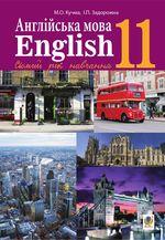 Обкладинка до підручника Англійська мова (Кучма, Задорожна) 11 клас
