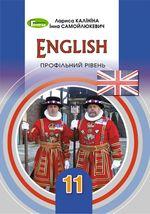 Англійська мова (Калініна, Самойлюкевич) 11 клас