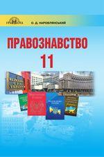 Обкладинка РґРѕ Правознавство (Наровлянський) 11 клас