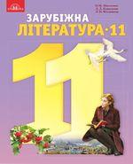 Обкладинка до підручника Зарубіжна література (Ніколенко, Ковальова, Юлдашева) 11 клас