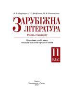 Обкладинка до підручника Зарубіжна література (Паращич, Фефілова, Коновалова) 11 клас