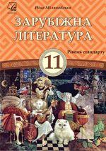 Обкладинка до підручника Зарубіжна література (Міляновська) 11 клас