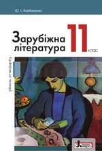 Обкладинка до підручника Зарубіжна література (Ковбасенко) 11 клас