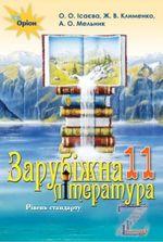 Обкладинка до підручника Зарубіжна література (Ісаєва, Клименко, Мельник) 11 клас