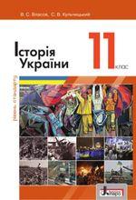 Обкладинка до підручника Історія України (Власов, Кульчицький) 11 клас