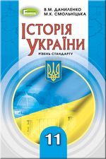 Обкладинка до підручника Історія України (Даниленко, Смольніцька) 11 клас