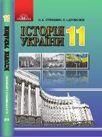 Обкладинка РґРѕ Історія України (Струкевич, Дровозюк) 11 клас