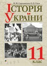 Обкладинка до підручника Історія України (Сорочинська, Гісем) 11 клас