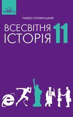 Обкладинка до підручника Всесвітня історія (Полянський) 11 клас