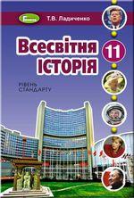 Обкладинка РґРѕ Всесвітня історія (Ладиченко) 11 клас Стандарт