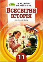 Обкладинка до підручника Всесвітня історія (Ладиченко, Заблоцький) 11 клас Проф