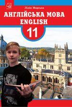 Обкладинка до підручника Англійська мова (Морська) 11 клас