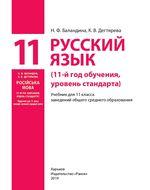 Обкладинка до підручника Русский язык (Баландіна, Дегтярьова) 11 класс