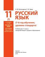 Обкладинка до підручника Русский язык (Баландина, Зима) 11 класс