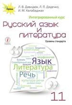 Обкладинка до підручника Русский язык и литература (Давидюк, Дядечко, Халабаджах) 11 класс