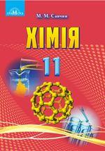 Обкладинка до підручника Хімія (Савчин) 11 клас