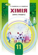 Обкладинка до підручника Хімія (Лашевська) 11 клас