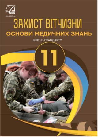 Обкладинка РґРѕ Захист Вітчизни - Основи медичних знань (Гудима) 11 клас
