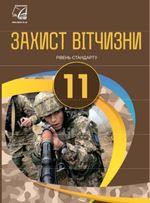 Обкладинка до підручника Захист Вітчизни (Гудима, Пашко, Герасимів, Фука, Щирба) 11 клас