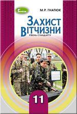 Обкладинка до підручника Захист Вітчизни (Гнатюк) 11 клас