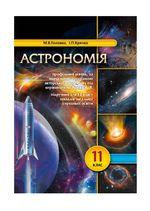 Обкладинка до підручника Астрономія (Головко, Крячко) 11 клас