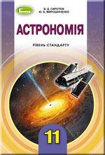 Обкладинка до підручника Астрономія (Сиротюк, Мирошніченко) 11 клас