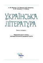 Українська література (Фасоля, Яценко, Уліщенко, Тименко, Бійчук) 11 клас