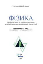 Обкладинка до підручника Фізика (Засєкіна) 11 клас (Проф)
