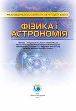 Обкладинка до підручника Фізика і астрономія (Головко) 11 клас