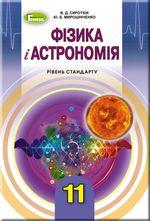 Обкладинка РґРѕ Фізика і астрономія (Сиротюк, Мирошніченко) 11 клас