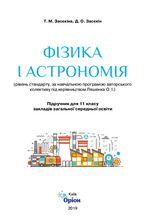Обкладинка до підручника Фізика і астрономія (Засєкіна) 11 клас (стандарт)