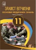 Захист Вітчизни - Основи медичних знань (Гудима) 11 клас