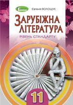 Обкладинка до підручника Зарубіжна література (Волощук) 11 клас