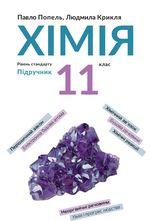 Обкладинка РґРѕ Хімія (Попель, Крикля) 11 клас