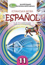 Іспанська мова (Редько, Береславська) 11 клас (11-й рік)
