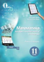 Обкладинка РґРѕ Математика (Бевз) 11 клас