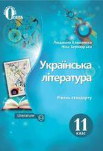 Обкладинка до підручника Українська література (Коваленко) 11 клас