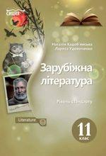 Обкладинка до підручника Зарубіжна література (Кадоб'янська, Удовиченко) 11 клас