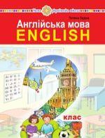Обкладинка РґРѕ Англійська мова (Будна) 2 клас