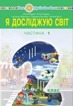 Обкладинка до підручника Я досліджую світ (Будна, Гладюк, Заброцька, Лисобей, Шост) 2 клас
