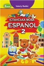 Обкладинка до підручника Іспанська мова (Редько) 2 клас