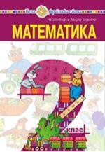 Математика (Будна, Беденко) 2 клас