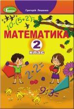 Обкладинка РґРѕ Математика (Лишенко) 2 клас 2019