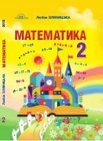 Обкладинка РґРѕ Математика (Оляницька) 2 клас 2019