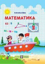 Обкладинка РґРѕ Математика (Заїка) 2 клас