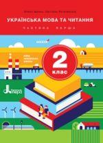 Обкладинка до підручника Українська мова та читання (Іщенко) 2 клас